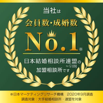 当社は会員数・成婚数No1日本結婚相談所の加盟相談所です