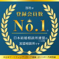 日本結婚相談所連盟の加盟相談所です